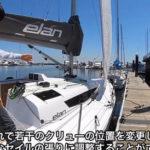 【詳細説明 動画】ELAN E3(31ft) (エラン E3)