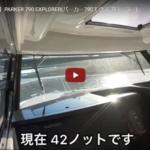 【航行動画 前編】PARKER 790 EXPLORER(パーカー790エクスプローラー)