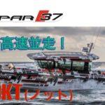 【航行動画 50kt/ノット】AXOPAR 37 CABIN(アクソパー 37 キャビン)