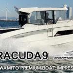 新艇在庫最後の一艇バラクーダ9のご紹介