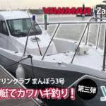 レンタルボートでカワハギ釣り第三弾 ヤンマー サルパ26Ⅱ