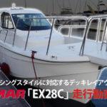 ヤンマーEX28C走行動画(スタッフが試乗してきました)/YANMAR EX28C