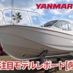 ヤンマーの注目インボード艇「EX28C」フィッシングの理想をかなえる一艇陸上レポート