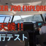 【航行動画 後編(悪天候)】PARKER 790 EXPLORER(パーカー790エクスプローラー)