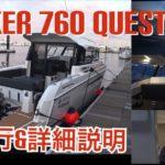【航行&詳細説明 動画】PARKER 760 QUEST(パーカー760クエスト)