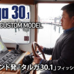 タルガ30.1 Velasis YouTube レビュー動画