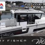 Honda「BF船外機」搭載メリーフィッシャー895マーリン