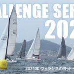 第一回チャレンジシリーズ2021