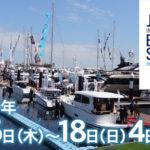ジャパンインターナショナルボートショー2021開催