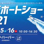 関西ボートショー 2021開催