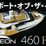 ジャパンインターナショナルボートショー2021 「日本ボートオブザイヤーガレオン460FLY表彰」