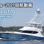 ジャパンインターナショナルボートショー2021展示艇 帰りの回航