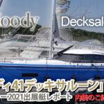 最新型ヨット ムーディー41デッキサルーンのご紹介