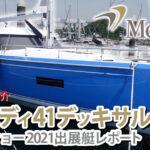ヨット最新モデル ムーディ41デッキサルーン外装ご案内/Moody 41 DS