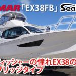 全てのフィッシャーの憧れの一艇 / YANMAR EX38FB