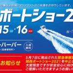 関西ボートショー 2021 開催中止のお知らせ