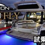 ガレオン460FLY 試乗動画