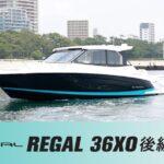 リーガルボート【REGAL36XO~後編】 Youtube紹介