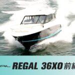 リーガルボート【REGAL36XO~前編】 Youtube紹介