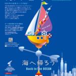 2021ヨコハマフローティングヨットショー 開催 (10.1〜10.3)
