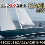 日本に一艇だけの希少ヨット「イーグル44デイセーラー」ご紹介