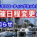 【速報】ヨコハマフローティングヨットショー 開催日程変更のお知らせ