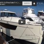 【即納 中古ボート】DELPHIA ESCAPE 1100S(デルフィア エスケープ 1100S)