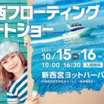 関西フローティングボートショー2021 開催(10.15~17)