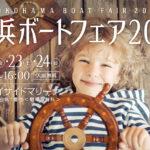 横浜ボートフェア2021 開催(10.22~10.24)