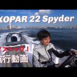 【航行動画】AXOPAR 22 Spyder(アクソパー22スパイダー)